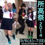 タワシおじさん所沢愛Sリーダーのタワシ散歩ブログ