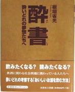 日本酒好き文化風俗研究所
