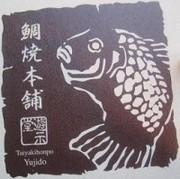 姫路 鯛焼本舗 遊示堂 スタッフブログ