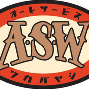 ASW - オートサービス若林