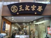 三文字屋呉服店のblog