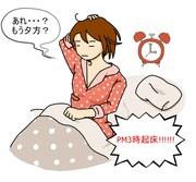 良質な「睡眠」で1日の疲れともサヨナラ!!
