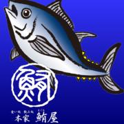 伊豆高原本家鮪屋のうめえらブログ