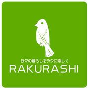 RAKURASHI〜日々の暮らしをラクに楽しく〜