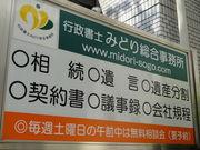 相続・遺言ほか<無料相談>行政書士みどり総合事務所