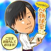 Yosshiの似顔絵ブログ