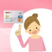 楽天カードは主婦でも審査が通ってカード取得できます