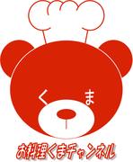 お料理くまチャンネルブログ