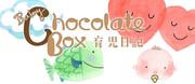 切迫流産・早産・低体重で出生|BabyChocolateBox