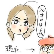 OL漫画家カマンベール☆はる坊のブログ