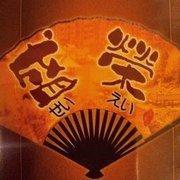 本場中国の味!! JR常磐線 神立駅すぐそば!!盛榮
