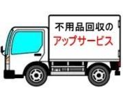 不用品回収業者を名古屋で