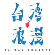 台湾浪漫 - 台湾好きの興味をまとめた台湾ブログ