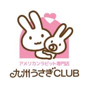 九州うさぎCLUB スタッフブログ