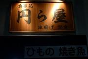 干物・串揚げ・ごはん処「円ら屋」