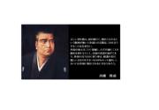 日本人のための日本近現代史