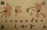 二鶴工芸のきままなブログ