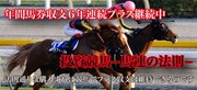 投資競馬−馬連理論−フォーメーションの達人