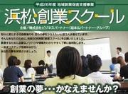 浜松創業スクール