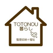 TOTONOU 暮らし / 整理収納+福祉