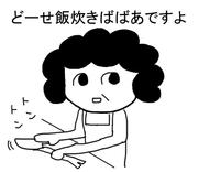 母の弁当日記 大学生編