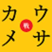 英語を話せるまで勉強するブログ−ウサカメ英語戦記