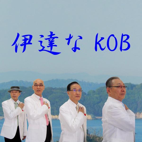 伊達なKOB公式ブログ
