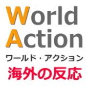 World Action 〜海外の反応〜
