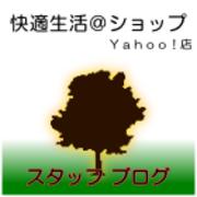 快適生活@ショップ Yahoo!店さんのプロフィール