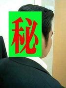 ブログを更新することが特命だ 熊野吾郎