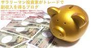 サラリーマン投資家がトレードで副収入を得るブログ