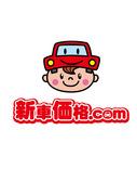 新車価格.comさんのプロフィール