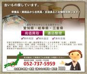 古いもの・ 骨董・掛け軸・着物の出張買取り名古屋市