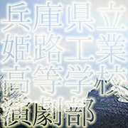 兵庫県立姫路工業高等学校・演劇部