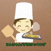 りんちゃんパパのクッキング シェフの節約料理