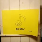長崎・長与のピアノ教室♪AIMEIのブログ