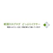 戦国IXAブログ どっぷりイクサー