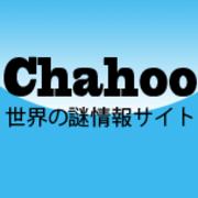 未確認生物と世界の謎chahoo
