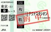 はるさんの競馬ブログ 複勝コロガシ目指せ100万円!