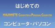 はじめてのコンピュータ・パソコン
