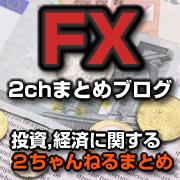 FX2chまとめブログ