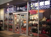 ブランドワン戸塚駅トツカーナ店のブログ