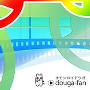 ユーチューブの面白い動画 douga-fan