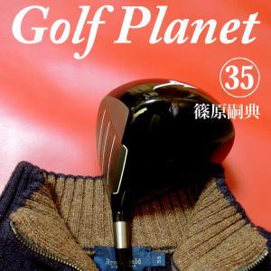 ゴルフ惑星