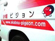 赤帽札幌ピジョンのブログ