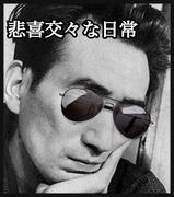 独白クレイジー〜悲喜交々な日常〜