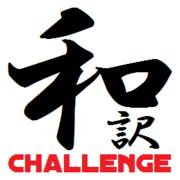 WAYAKU CHALLENGE(和訳チャレンジ)