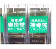 笹塚爽快堂接骨院