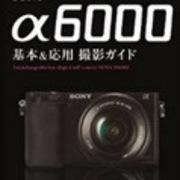 SONY Α6000ユーザーの[ デジタルカメラ 備忘録]