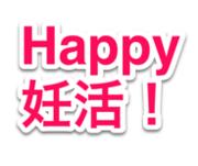 Happyな妊活!